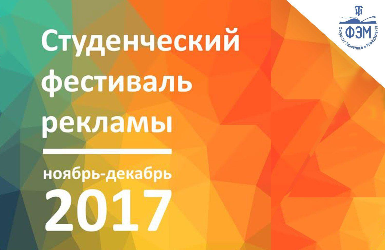 Факультет экономики и менеджмента СПБГТИ ТУ  Студенческий фестиваль рекламы 2017