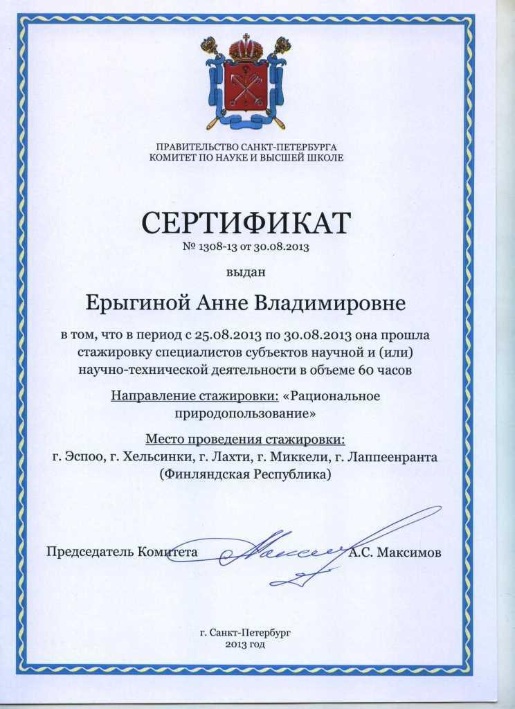 Сертификат А 2