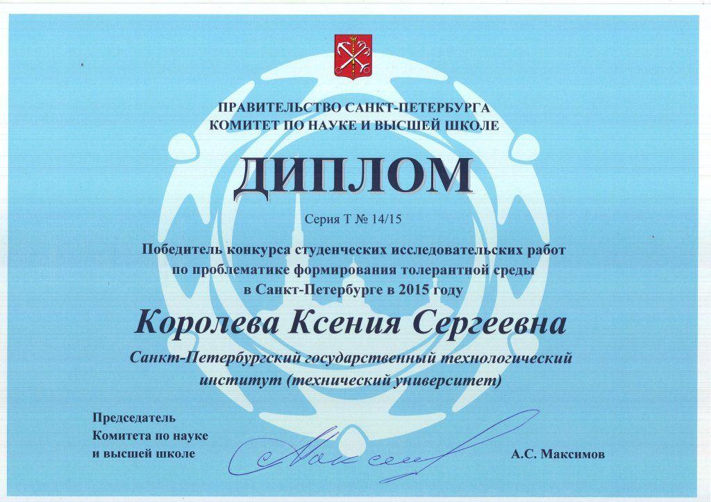 Сотрудники кафедры бизнес информатики Сертификат МГУ диплом Толерантность диплом