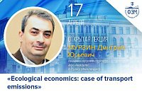 "Открытая лекция ""Ecological economics: case of transport emissions"""