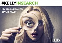 Kelly Services (Келли Сервисез) Россия #KELLYINSEARCH